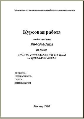 Титульный лист курсовой работы украина Скачать файл Юмор  Файл Титульный лист курсовой работы украина Образец заполнения